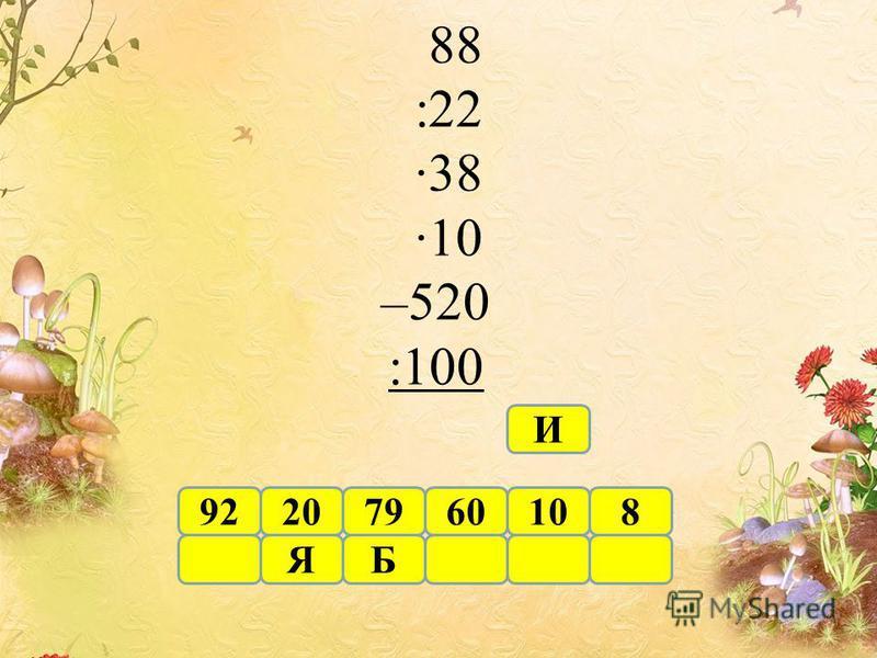 92207960108 ЯБ 88 :22 38 10 –520 :100 И