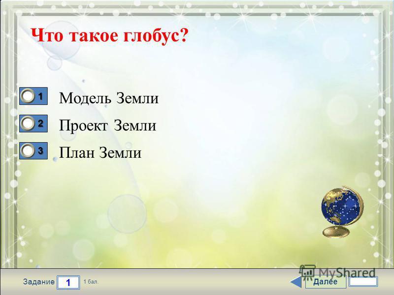 Далее 1 Задание 1 бал. 1111 2222 3333 Что такое глобус? Модель Земли Проект Земли План Земли