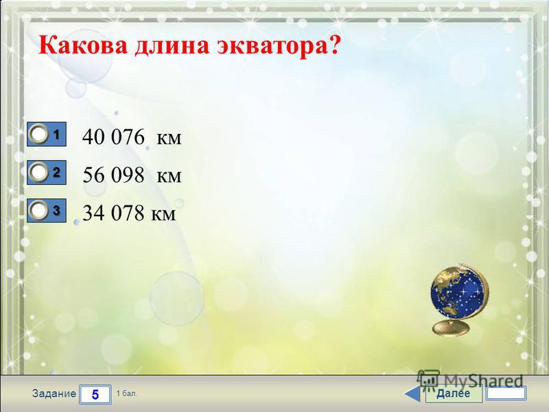 Далее 5 Задание 1 бал. 1111 2222 3333 Какова длина экватора? 40 076 км 56 098 км 34 078 км