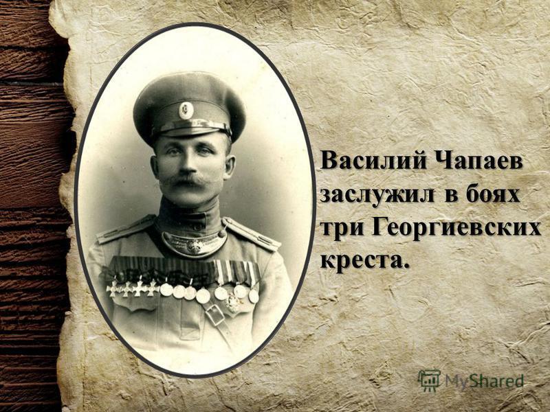 Василий Чапаев заслужил в боях три Георгиевских креста.