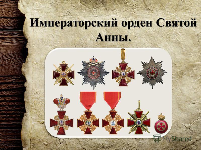 Императорский орден Святой Анны.