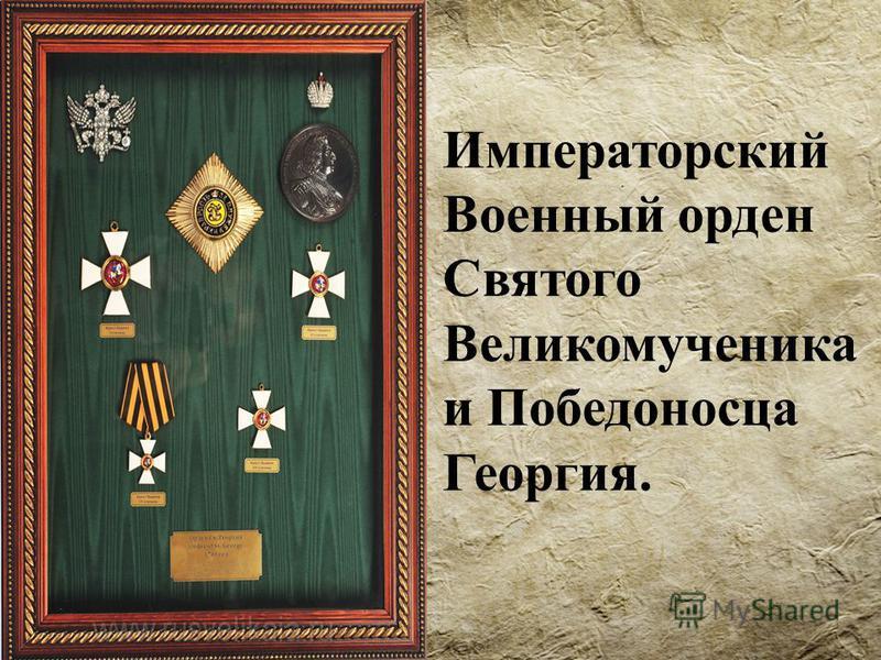 Императорский Военный орден Святого Великомученика и Победоносца Георгия.