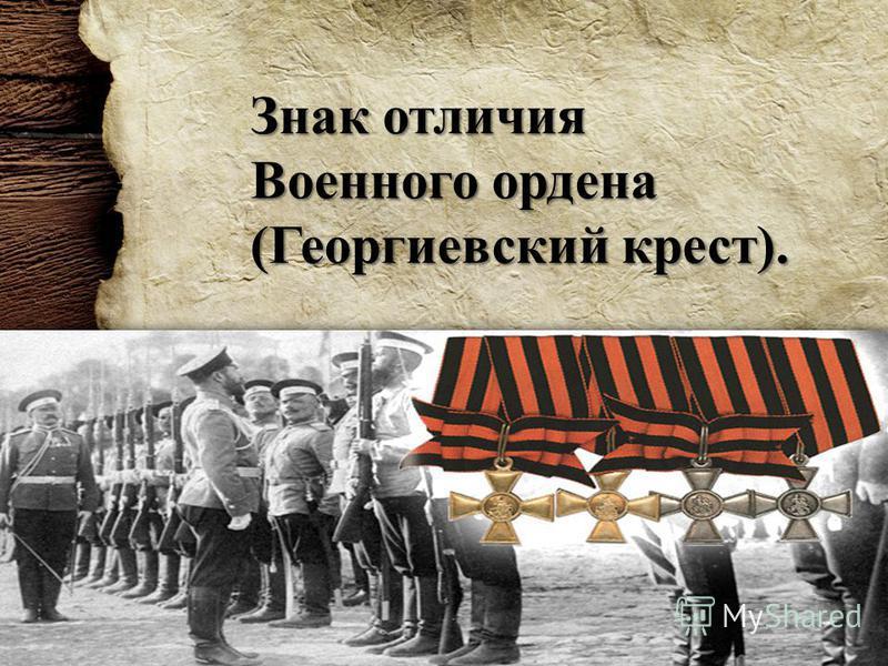 Знак отличия Военного ордена (Георгиевский крест).