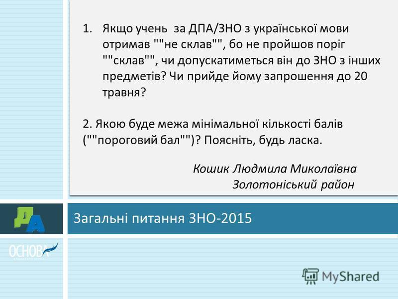 Загальні питання ЗНО -2015 1.Якщо учень за ДПА / ЗНО з української мови отримав