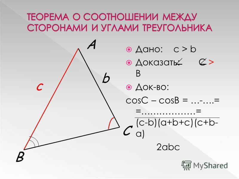 Дано: с > b Доказать: C > B Док-во: cosC – cosB = …-….= =………………= (c-b)(a+b+c)(c+b- a) 2abc B A C b c