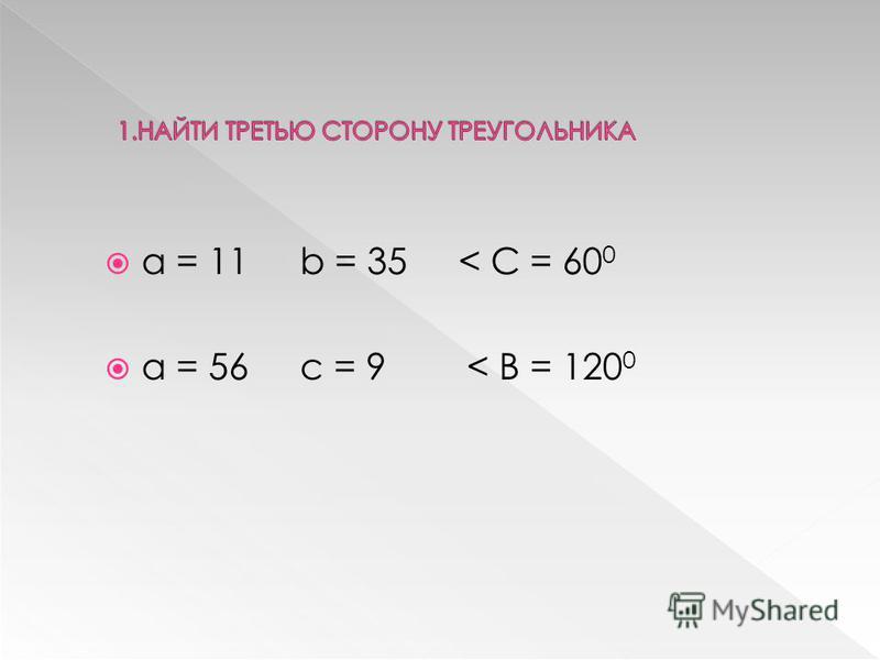 a = 11 b = 35 < C = 60 0 a = 56 c = 9 < B = 120 0