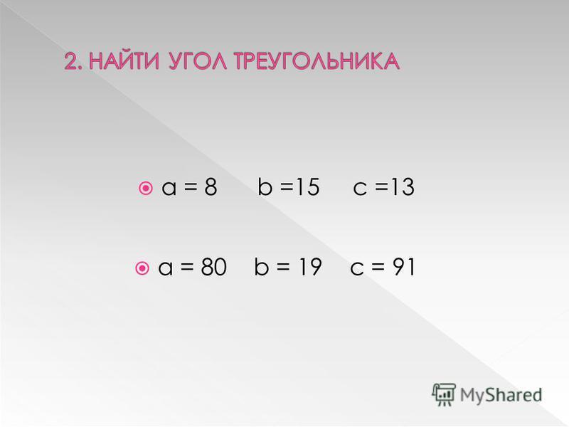 a = 8 b =15 c =13 a = 80 b = 19 c = 91