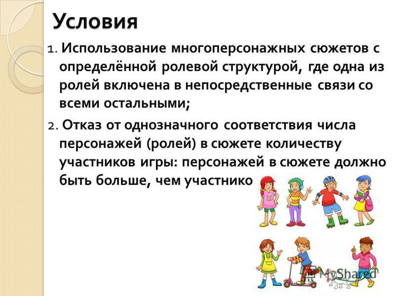 Условия 1. Использование многоперсонажных сюжетов с определённой ролевой структурой, где одна из ролей включена в непосредственные связи со всеми остальными ; 2. Отказ от однозначного соответствия числа персонажей ( ролей ) в сюжете количеству участн