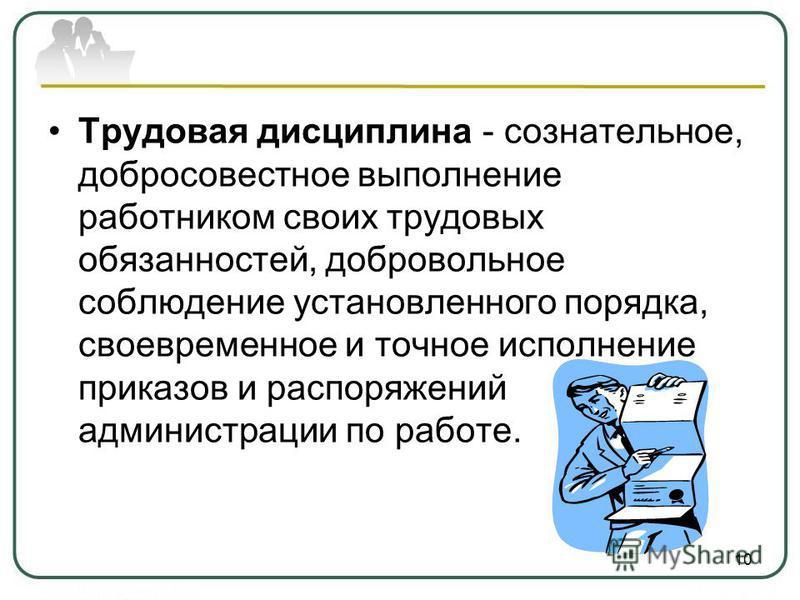 9 Дисциплина труда Урок по Основам законодательства в 11 классе Учитель: Фай Галина Михайловна