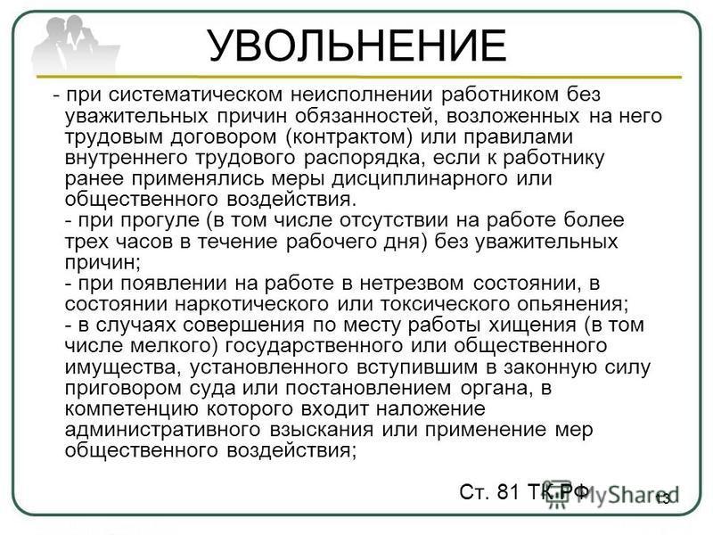 12 (Ст. 192 Глава 30 ДИСЦИПЛИНА ТРУДА) Физический труд