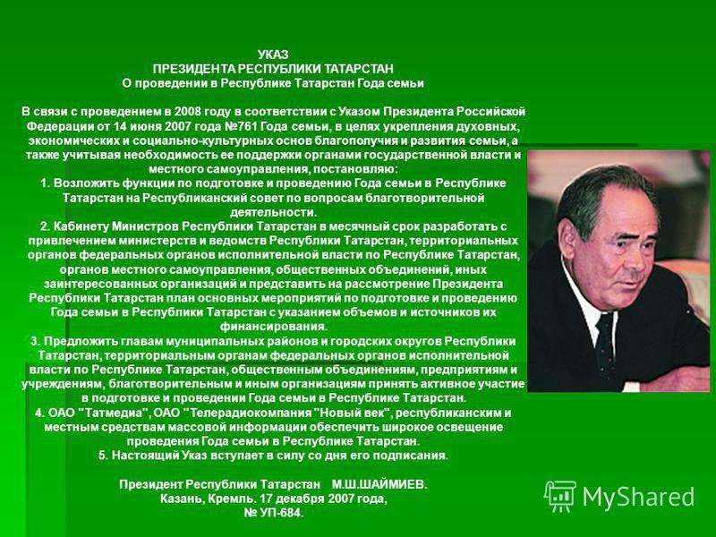 УКАЗ ПРЕЗИДЕНТА РЕСПУБЛИКИ ТАТАРСТАН О проведении в Республике Татарстан Года семьи В связи с проведением в 2008 году в соответствии с Указом Президента Российской Федерации от 14 июня 2007 года 761 Года семьи, в целях укрепления духовных, экономичес