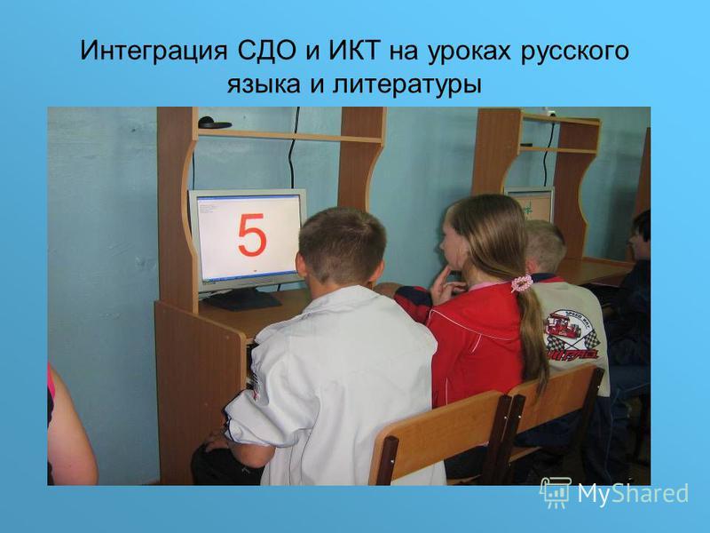 Интеграция СДО и ИКТ на уроках русского языка и литературы