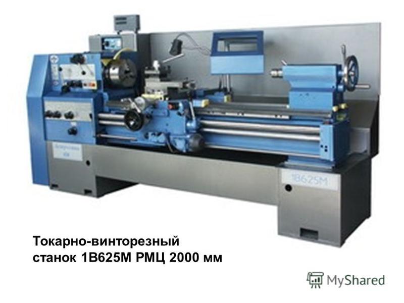 Токарно-винторезный станок 1В625М РМЦ 2000 мм