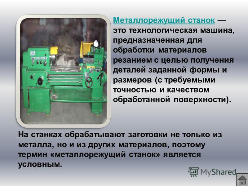 Металлорежущий станок Металлорежущий станок это технологическая машина, предназначенная для обработки материалов резанием с целью получения деталей заданной формы и размеров (с требуемыми точностью и качеством обработанной поверхности). На станках об