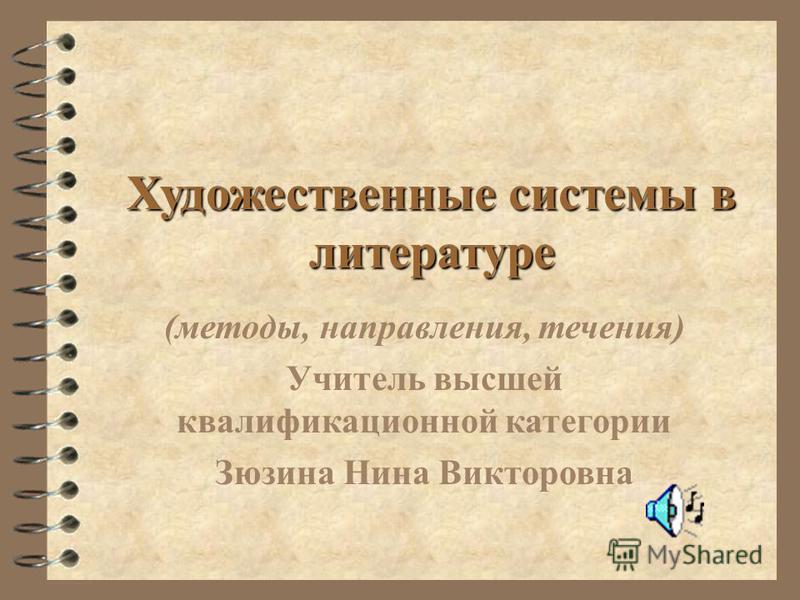 Художественные системы в литературе (методы, направления, течения) Учитель высшей квалификационной категории Зюзина Нина Викторовна
