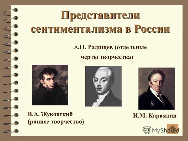 Представители сентиментализма в России А.Н. Радищев (отдельные черты творчества) Н.М. Карамзин В.А. Жуковский (раннее творчество)