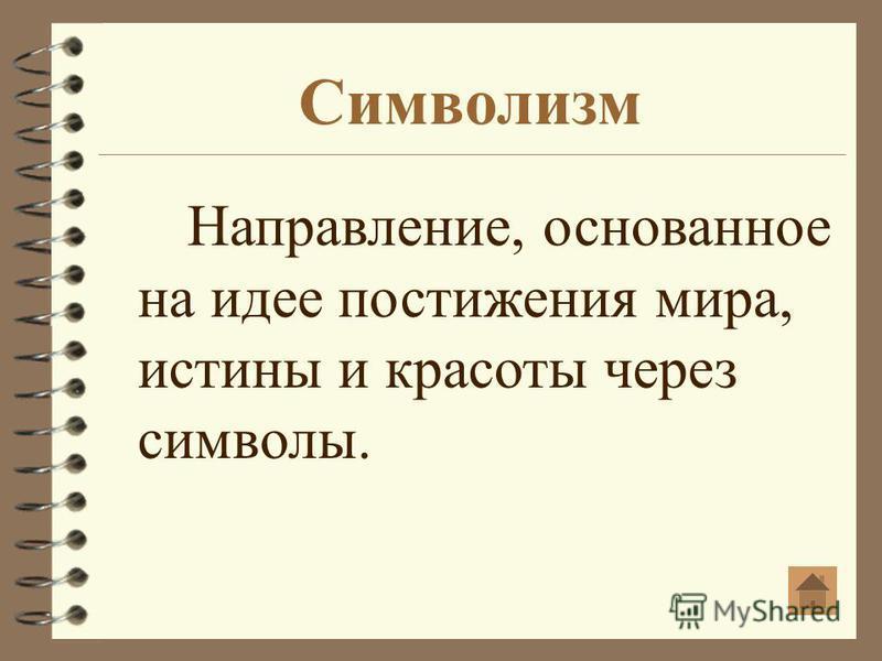 Символизм Направление, основанное на идее постижения мира, истины и красоты через символы.