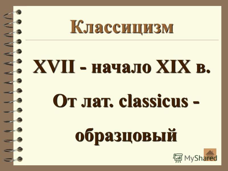 Классицизм XVII - начало XIX в. От лат. classicus - образцовый