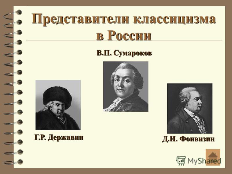 Представители классицизма в России В.П. Сумароков Г.Р. Державин Д.И. Фонвизин