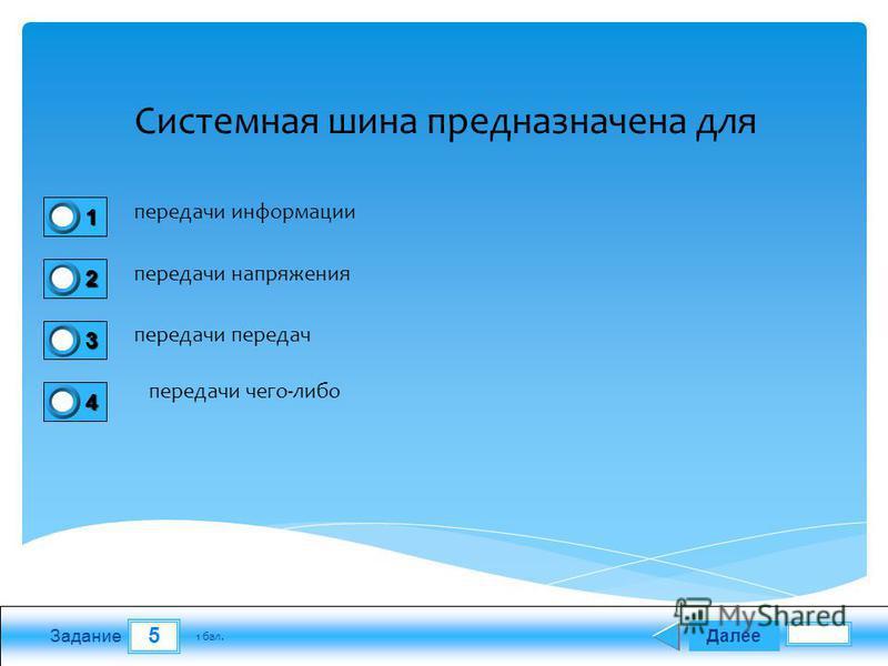 5 Задание передачи информации передачи напряжения передачи передач Далее 1 бал. 1111 0 2222 0 3333 0 4444 0 Системная шина предназначена для передачи чего-либо