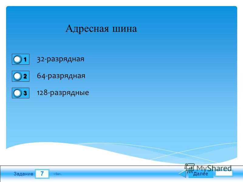 7 Задание 32-разрядная 64-разрядная 128-разрядные Далее 1 бал. 1111 0 2222 0 3333 0 Адресная шина