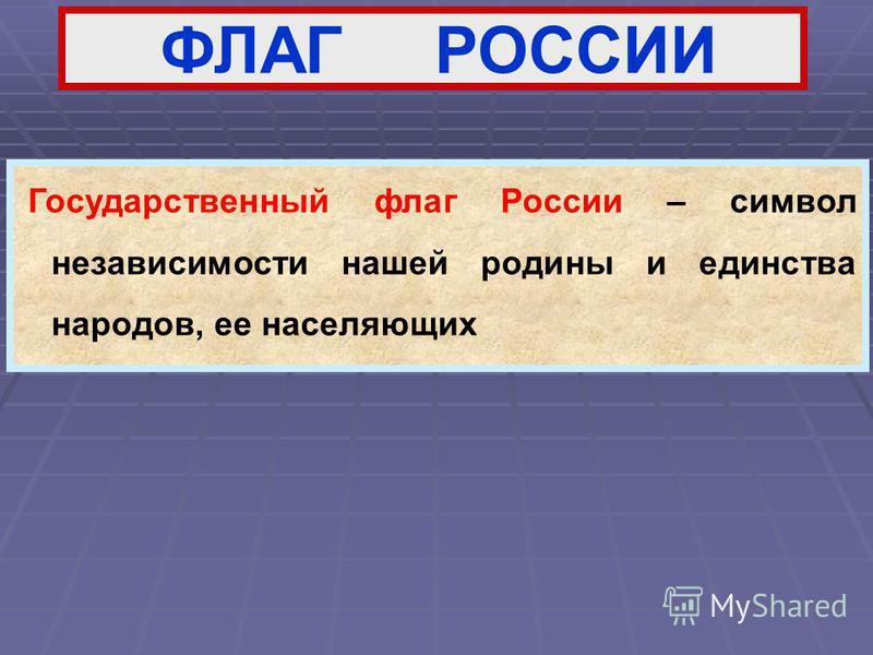 Государственный флаг России – символ независимости нашей родины и единства народов, ее населяющих ФЛАГ РОССИИ