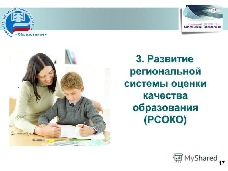 3. Развитие региональной системы оценки качества образования (РСОКО) 17