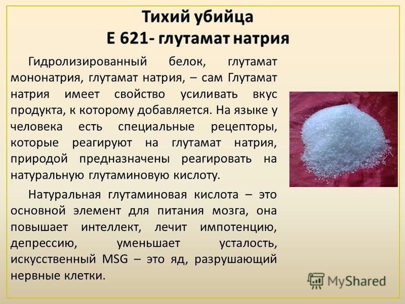 Гидролизированный белок, глутамат мононатрия, глутамат натрия, – сам Глутамат натрия имеет свойство усиливать вкус продукта, к которому добавляется. На языке у человека есть специальные рецепторы, которые реагируют на глутамат натрия, природой предна