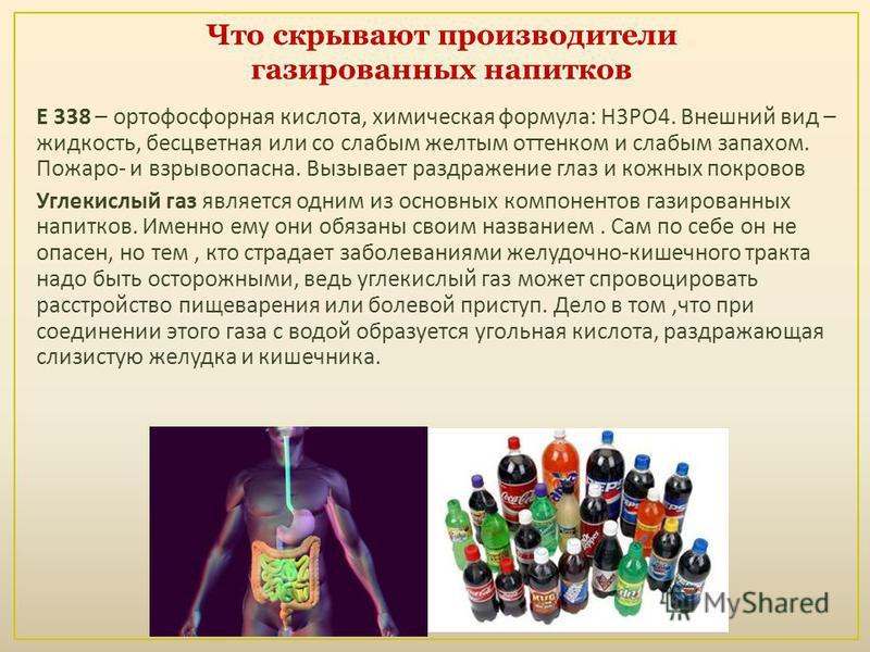 Е 338 – ортофосфорная кислота, химическая формула : H3 РО 4. Внешний вид – жидкость, бесцветная или со слабым желтым оттенком и слабым запахом. Пожаро - и взрывоопасна. Вызывает раздражение глаз и кожных покровов Углекислый газ является одним из осно