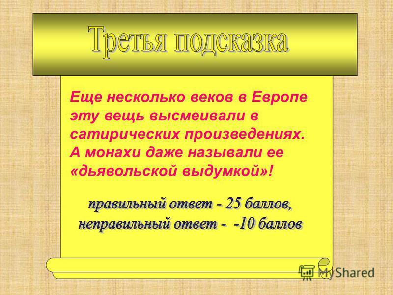 В(0; 5), С(-2; -4) С У = 2 х А(0; 1), Е(-3; -2) ? У = -3 х + 1 Д(2; 9), М(0; 0) М ? А У = kх Еще несколько веков в Европе эту вещь высмеивали в сатирических произведениях. А монахи даже называли ее «дьявольской выдумкой»!