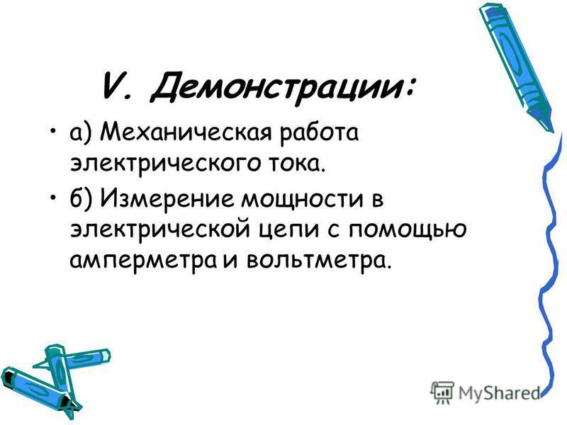 V. Демонстрации: а) Механическая работа электрического тока. б) Измерение мощности в электрической цепи с помощью амперметра и вольтметра.