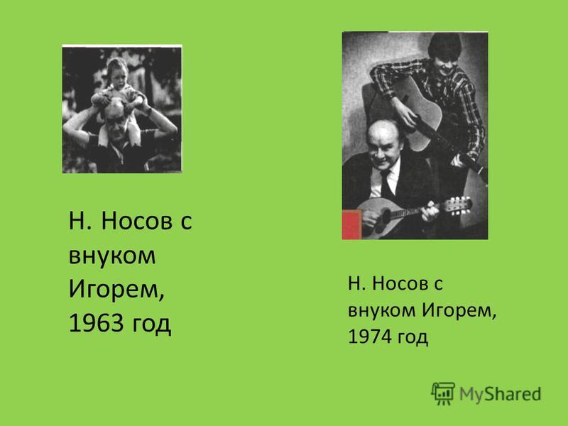 Н. Носов с внуком Игорем, 1963 год Н. Носов с внуком Игорем, 1974 год