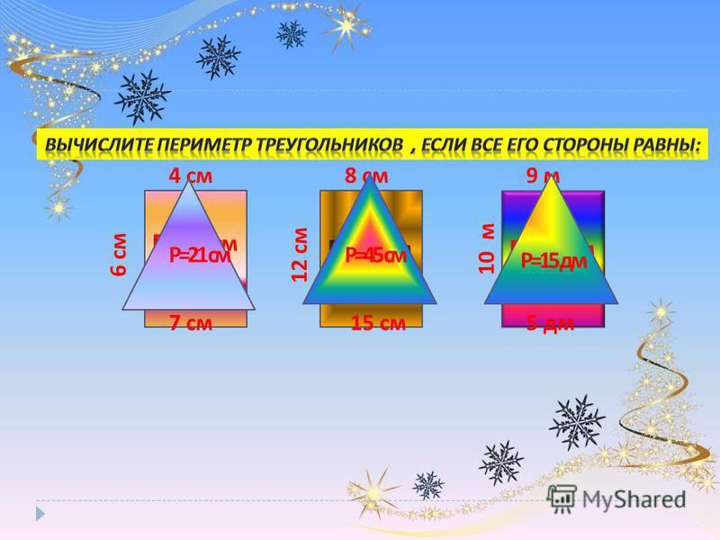 4 см 6 см 8 см 12 см 9 м 10 м P= 20 см P= 40 см P= 180 м 7 см 15 см 5 дм Р =21 смР =45 см Р =15 дм