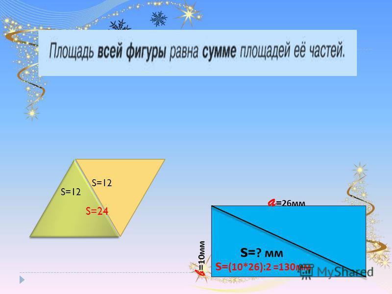 S=12 S=24 b = 10 мм a = 26 мм S= ? мм S= (10*26):2 =130 мм