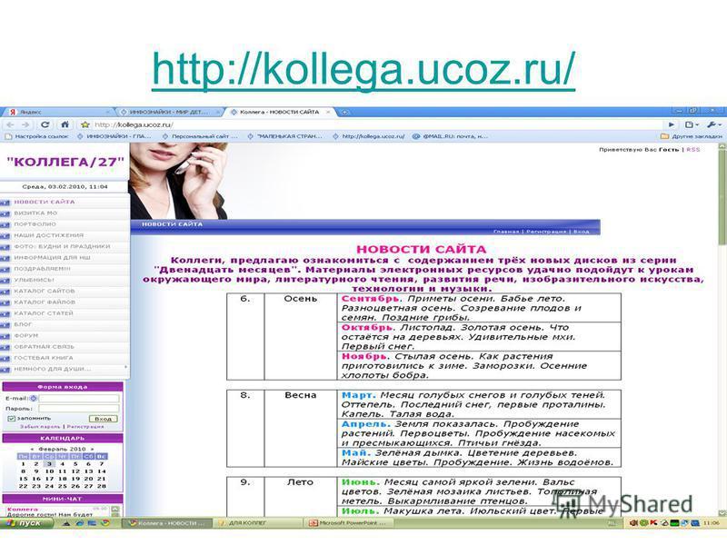 http://kollega.ucoz.ru/