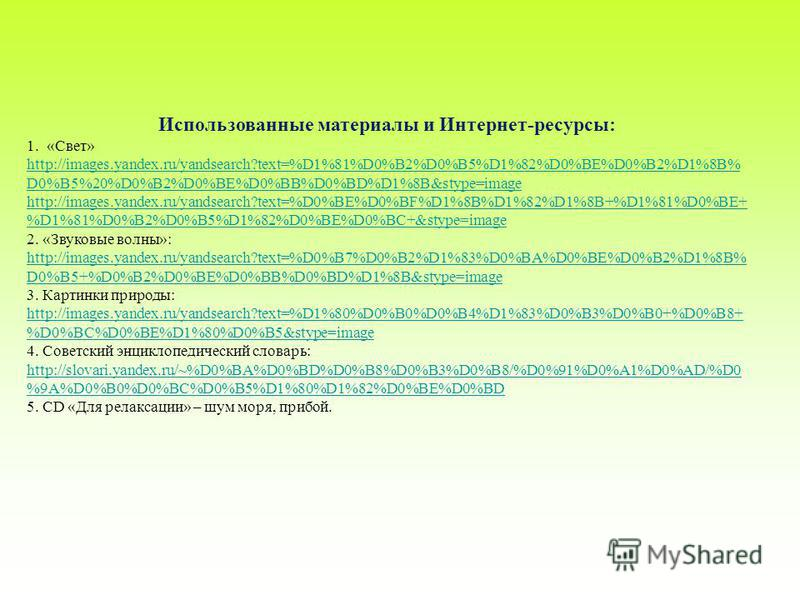 Использованные материалы и Интернет-ресурсы: 1. «Свет» http://images.yandex.ru/yandsearch?text=%D1%81%D0%B2%D0%B5%D1%82%D0%BE%D0%B2%D1%8B% D0%B5%20%D0%B2%D0%BE%D0%BB%D0%BD%D1%8B&stype=image http://images.yandex.ru/yandsearch?text=%D0%BE%D0%BF%D1%8B%D