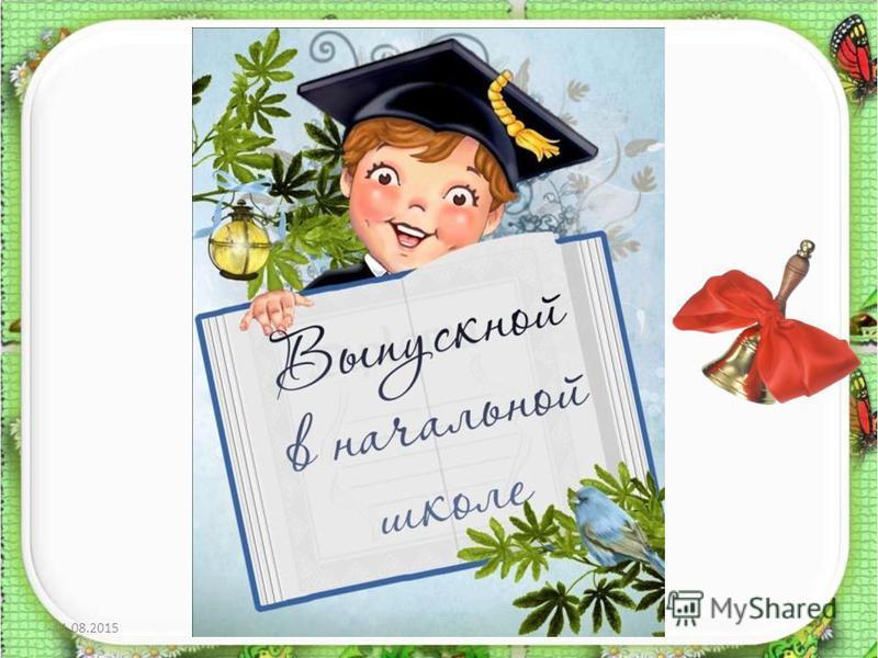 11.08.2015http://aida.ucoz.ru2