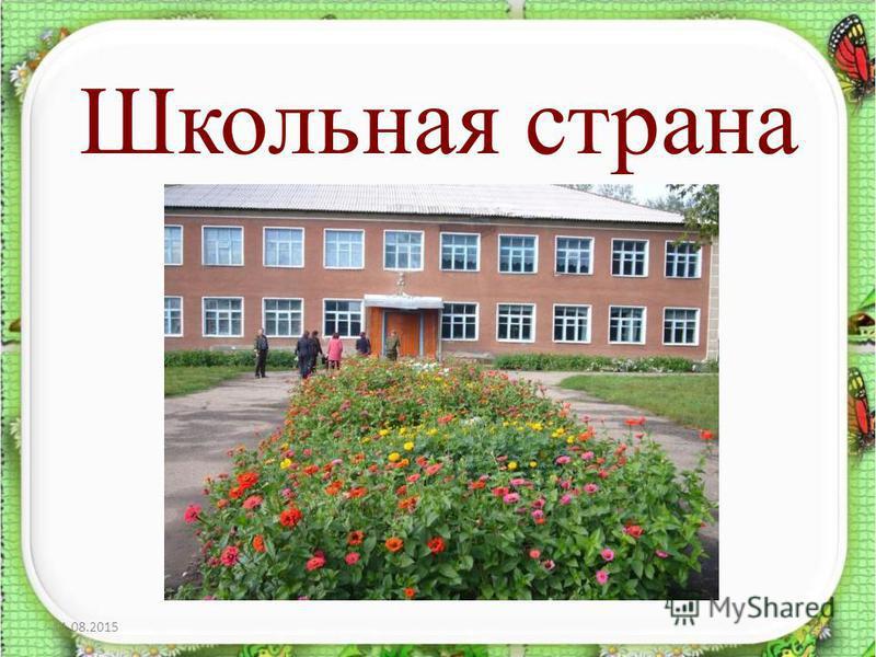 Школьная страна 11.08.201524