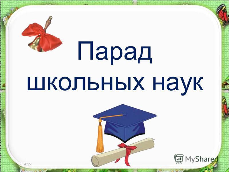 Парад школьных наук 11.08.20155