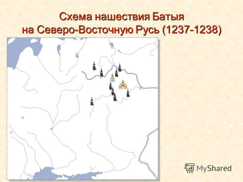 Схема нашествия Батыя на Северо-Восточную Русь (1237-1238)