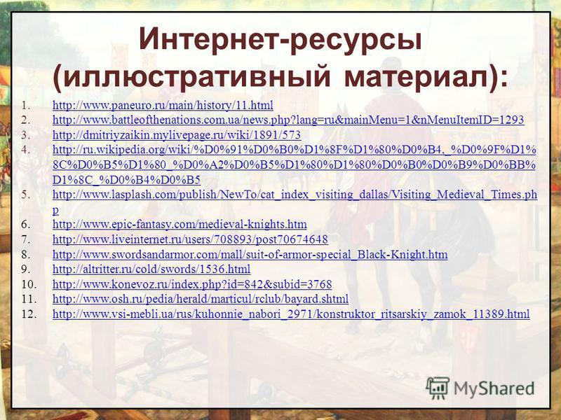 Интернет-ресурсы (иллюстративный материал): 1.http://www.paneuro.ru/main/history/11.htmlhttp://www.paneuro.ru/main/history/11. html 2.http://www.battleofthenations.com.ua/news.php?lang=ru&mainMenu=1&nMenuItemID=1293http://www.battleofthenations.com.u