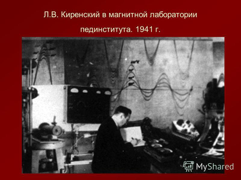 Л.В. Киренский в магнитной лаборатории пединститута. 1941 г.