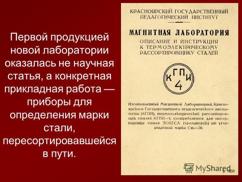 Первой продукцией новой лаборатории оказалась не научная статья, а конкретная прикладная работа приборы для определения марки стали, пересортировывавшейся в пути.