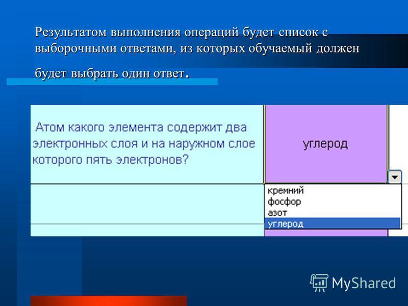 Результатом выполнения операций будет список с выборочными ответами, из которых обучаемый должен будет выбрать один ответ.
