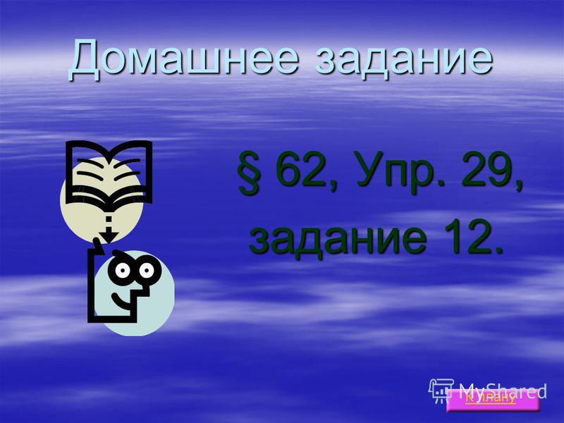 Домашнее задание § 62, Упр. 29, § 62, Упр. 29, задание 12. задание 12. К плану
