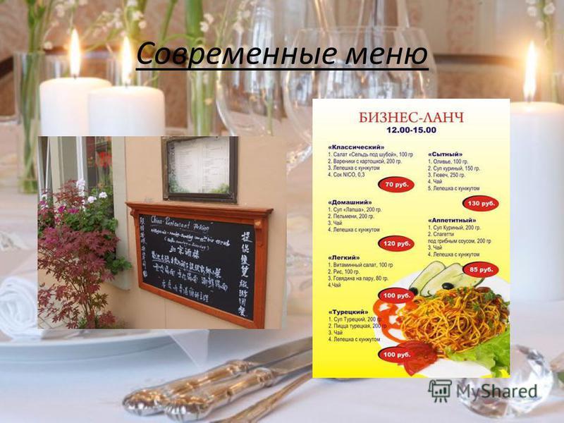 Современные меню