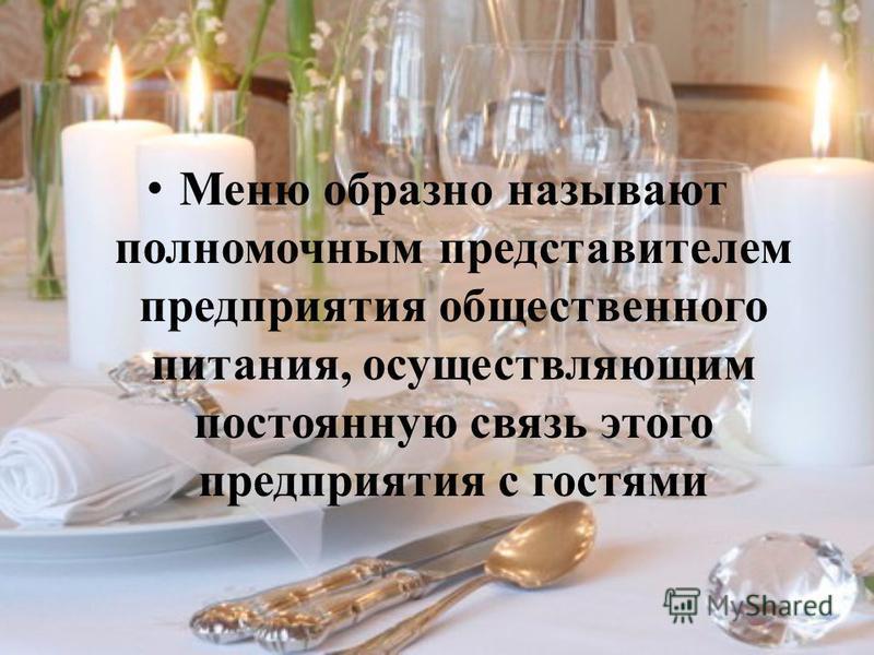 Меню образно называют полномочным представителем предприятия общественного питания, осуществляющим постоянную связь этого предприятия с гостями