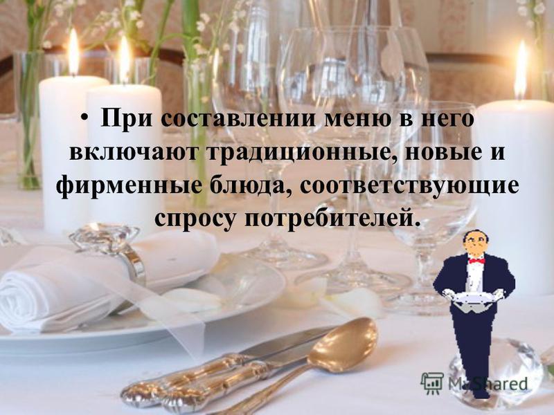 При составлении меню в него включают традиционные, новые и фирменные блюда, соответствующие спросу потребителей.