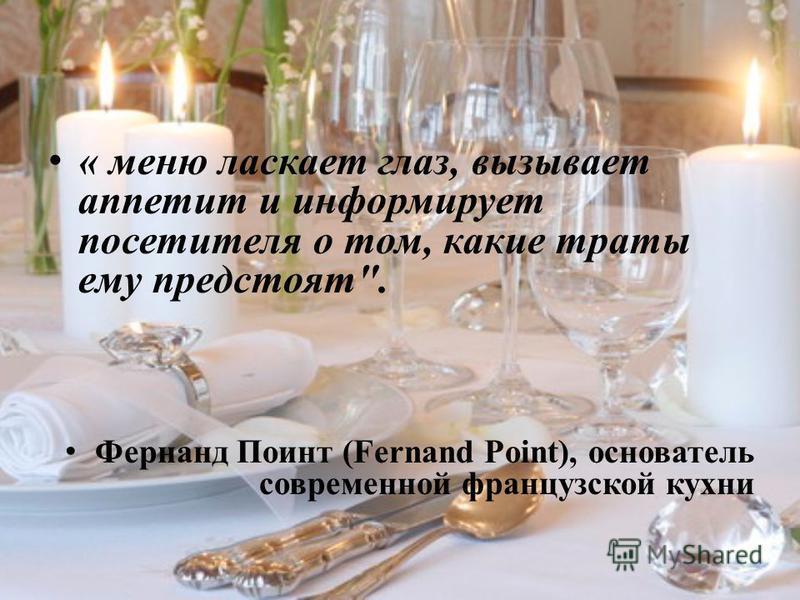 « меню ласкает глаз, вызывает аппетит и информирует посетителя о том, какие траты ему предстоят. Фернанд Поинт (Fernand Point), основатель современной французской кухни