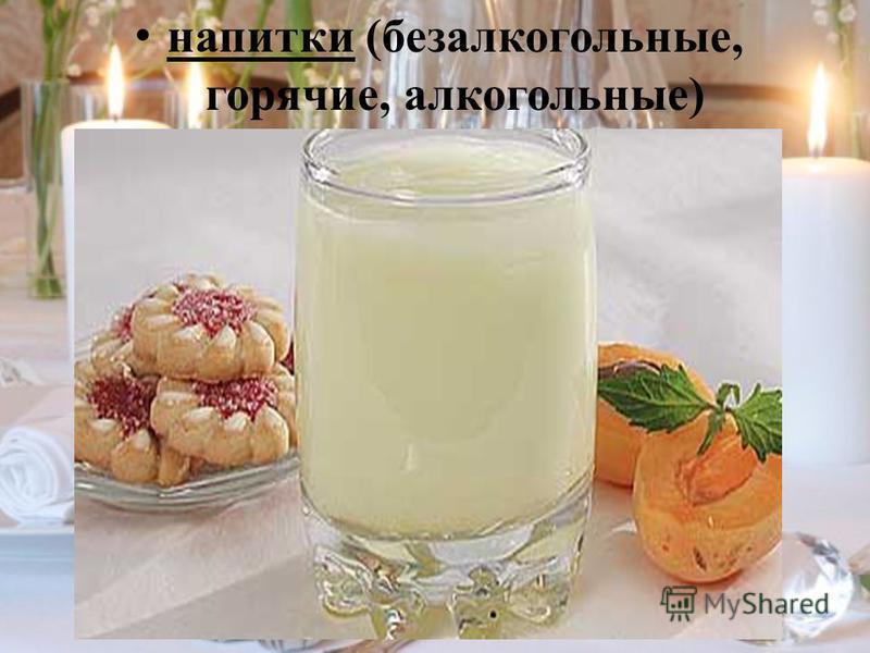 напитки (безалкогольные, горячие, алкогольные)